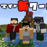 【カズぽこ】カズぽこ新ワールドキターー!w