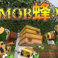 【カズクラ2019】新MOB蜂がきたぁぁぁ!マイクラ実況 PART232