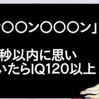 「○ン○○ン○○○ン」 ← 20秒以内に思いついたらIQ120以上【2ch】